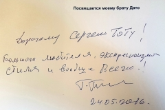 Georgij_Giginyejsvili_2016_resize