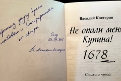Lepahin_Valerij_2016_resize